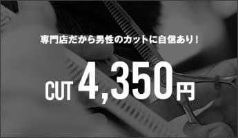男性カット3950円