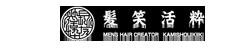 城東区メンズ専門美容室髪笑活粋ロゴ